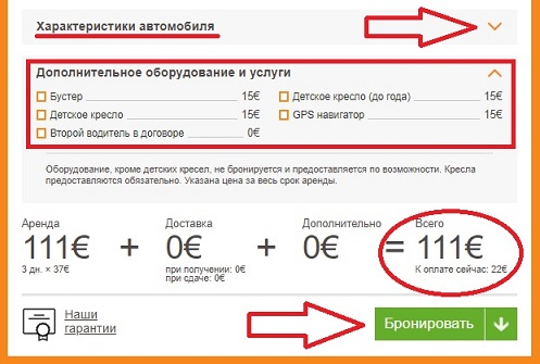 через наш сервис вы можете арендовать автомобиль в Петроваце без залога